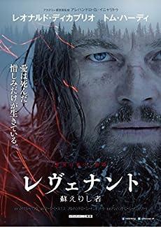 『レヴェナント:蘇えりし者』 映画前売券(ムビチケEメール送付タイプ)