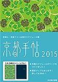 京都手帖2015