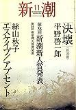 新潮 2006年 11月号 [雑誌]