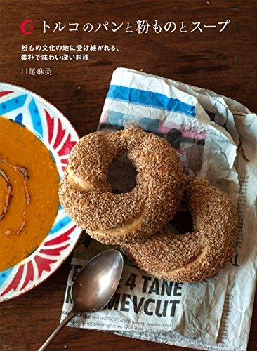 トルコのパンと粉ものとスープ: 粉もの文化の地に受け継がれる、素朴で味わい深い料理