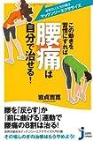 この動きを習慣にすれば腰痛は自分で治せる! (じっぴコンパクト新書)