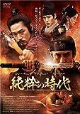 純粋の時代 [DVD]