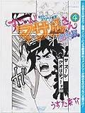 すごいよ!!マサルさんウ元ハ王版 4―セクシーコマンドー外伝 (ジャンプコミックス)