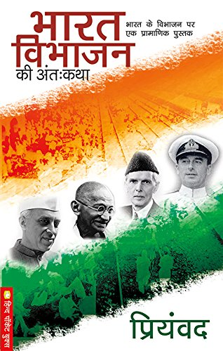 Bharat Vibhajan Ki Anth:Katha: Bharat Ke Vibhaajan Par Ek Pramanik Pustak