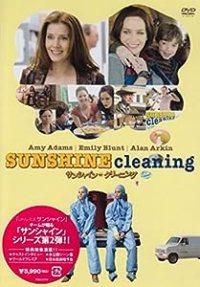 サンシャイン・クリーニング -SUNSHINE CLEANING-
