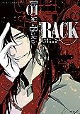 RACK―13係の残酷器械― 1<RACK―13係の残酷器械―> (コミックジーン)[Kindle版]