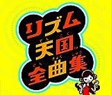 リズム天国ゴールド オリジナルサウンドトラック