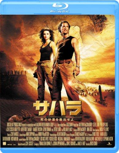 サハラ 死の砂漠を脱出せよ [Blu-ray]