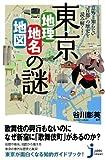 東京「地理・地名・地図」の謎 (じっぴコンパクト新書)