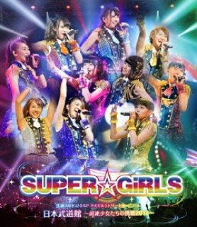[MKV / Blu-Ray] SUPER GiRLS – SUPER☆GiRLS 生誕3周年記念SP アイドルストリートカーニバル 日本武道館~超絶少女たちの挑戦2013~ SUPER GiRLS Seitan 3 Shunen Kinen SP & iDOL Street Carnival Nippon Budokan ~Chouzetsu Shoujo Tachi no Chosen 2013~ (Download)[2013.11.06]