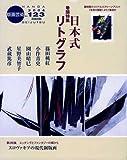版画芸術 123 日本式リトグラフ