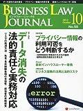 BUSINESS LAW JOURNAL (ビジネスロー・ジャーナル) 2012年 10月号 [雑誌]