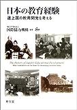 日本の教育経験―途上国の教育開発を考える