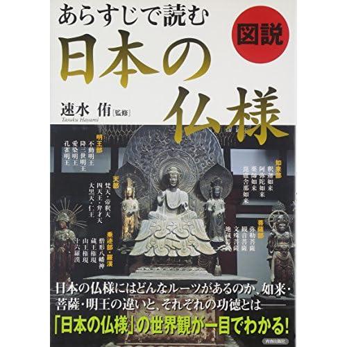 図説 あらすじで読む 日本の仏様