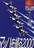 飛行機写真撮影マニュアル―マッハを撮る2000 (グリーンアロー・グラフィティ)