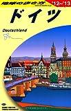 A14 地球の歩き方 ドイツ 2012~2013