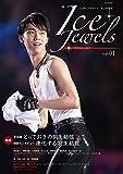 Ice Jewels(アイスジュエルズ)Vol.01~フィギュアスケート・氷上の宝石~特集