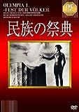 民族の祭典【淀川長治解説映像付き】 [DVD] 北野義則ヨーロッパ映画ソムリエ・1937年から1940年までのベスト10