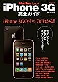 iPod Fan Special iPhone 3G完全ガイド (MYCOMムック Mac Fan Special) (MYCOMムック Mac Fan Special)