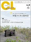 カメラ・ライフ vol.2 (玄光社MOOK)