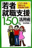 「若者就職支援」150%活用術―バイト・派遣・契約から正社員になる! (DO BOOKS)
