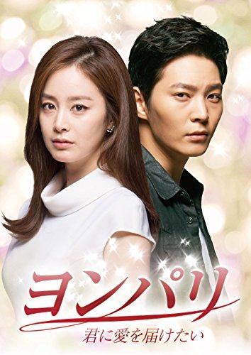 ヨンパリ~君に愛を届けたい~ DVD-BOX1