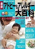 最新赤ちゃん・子どものアトピー&アレルギー大百科 (ベネッセ・ムック たまひよブックス たまひよ大百科シリーズ)