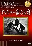 アッシャー家の末裔《IVC BEST SELECTION》 [DVD] 北野義則ヨーロッパ映画ソムリエ・ 1926~1930年ヨーロッパ映画BEST10