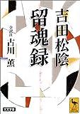 吉田松陰 留魂録 (全訳注) (講談社学術文庫) -