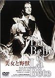 美女と野獣 [DVD] 北野義則ヨーロッパ映画ソムリエのベスト戦後から1948年まで