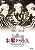 制服の処女〈完全版〉(トールケース) [DVD] 北野義則ヨーロッパ映画ソムリエ・ 1931~1933年ヨーロッパ映画BEST10