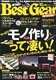 Best Gear (ベスト・ギア) 2013年 10月号 [雑誌]