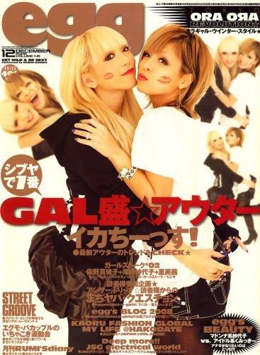 egg (エッグ) 2008年 12月号 [雑誌]