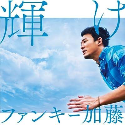 輝け(初回生産限定盤)(DVD付)をAmazonでチェック!