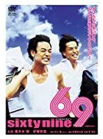 <東映オールスターキャンペーン>69 sixty nine [DVD]