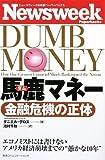 ニューズウィーク日本版ペーパーバックス 馬鹿(ダム)マネー