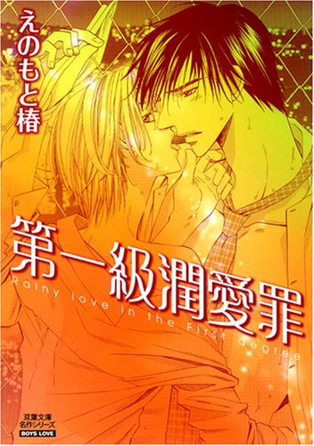 第一級潤愛罪 (双葉文庫 え 4-1 名作シリーズ BOYS LOVE)
