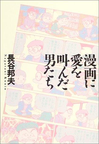 漫画に愛を叫んだ男たち トキワ荘物語