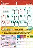 【2015年版・壁掛】シーガル15 ビニールポケットカレンダー B2変形