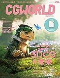 CGWORLD (シージーワールド) 2015年 08月号 vol.204 (特集:3DCGの未来、CGWORLD白書 2015 分冊付録:CGプロダクション年鑑 2015)