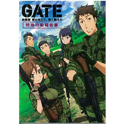 GATE 自衛隊 彼の地にて、斯く戦えり 特地行動報告書