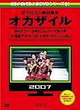 めちゃイケ 赤DVD 第1巻 オカザイル -