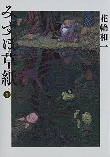 みずほ草紙(1) (ビッグコミックススペシャル)