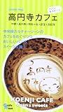 高円寺カフェ+パン&スイーツ―中央線カルチャーゾーンのカフェをめぐりつつおいしい (Grafis Mook Pocket.mag)