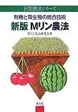 新版Mリン農法―有機と微生物の総合技術 (民間農法シリーズ)