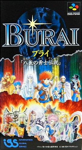 BURAI~八玉の勇士伝説~: 感想(評価/レビュー)[ゲーム]