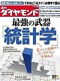 週刊 ダイヤモンド 2013年 3/30号 [雑誌]