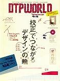 DTP WORLD (ディーティーピー ワールド) 2008年 06月号 [雑誌]
