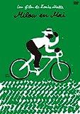 五月のミル【HDニューマスター版】 [DVD] 北野義則ヨーロッパ映画ソムリエのベスト1990