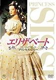 エリザベート ロミー・シュナイダーのプリンセス・シシー Ernst Marischka [DVD]